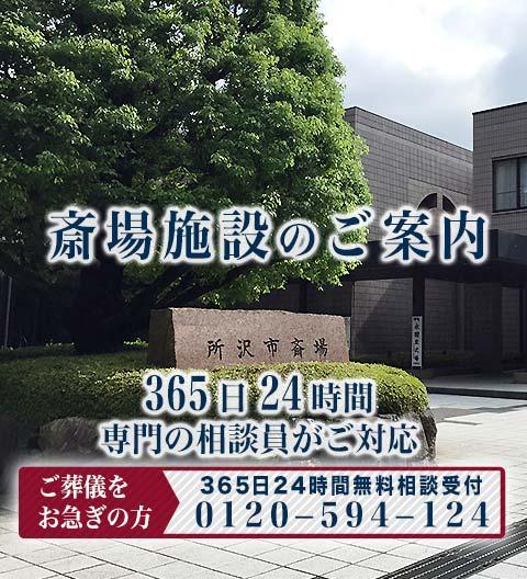 所沢市斎場の紹介