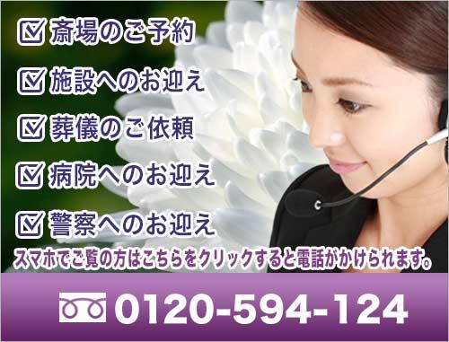 所沢市斎場へのお問い合わせスマホ用(お迎えVer1)