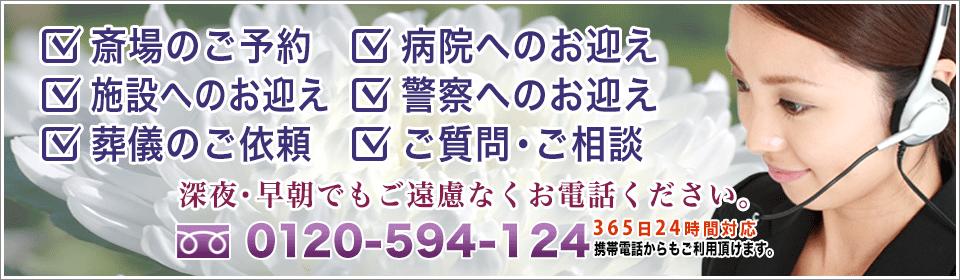 臨海斎場へのお問い合わせ(お迎えVer1)